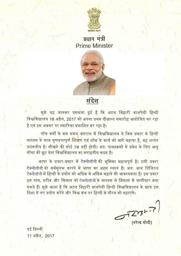 PM message